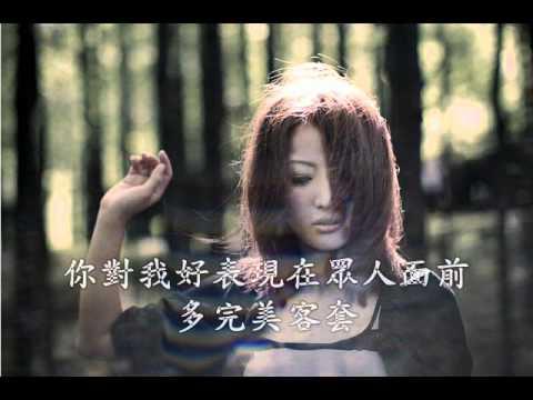 黃美珍 - 夠好(完整版搶聽)歌詞字幕 【愛上巧克力插曲】