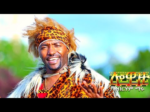 Abraham Maru - Lowazu | ሎዋዙ - New Ethiopian Music 2017 (Official Video)