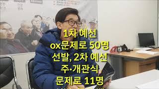 2018년 전국 시니어 교통안전 골든 벨 박상귀 어르신 인터뷰