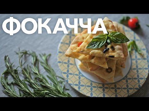 Фокачча [Рецепты Bon Appetit]