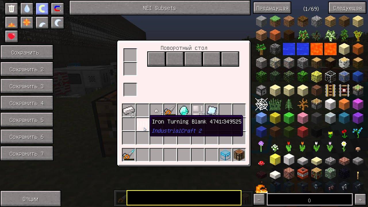 Как сделать алмазный бур в industrial craft