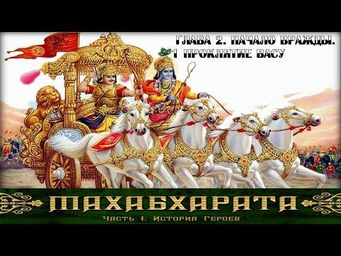 Махабхарата Часть 1 История героев Глава 2  Начало вражды  1 Проклятие Васу