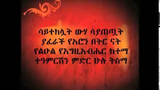 Abonesh Adinew - Saytekluat (Ethiopian Orthodox Church Song)