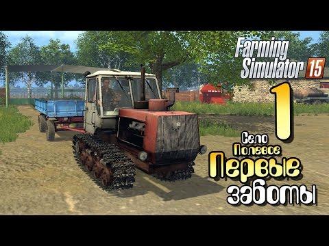 Первые заботы - ч1 Farming Simulator 2015