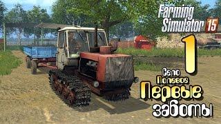 Смотреть прохождение игры farming simulator 15