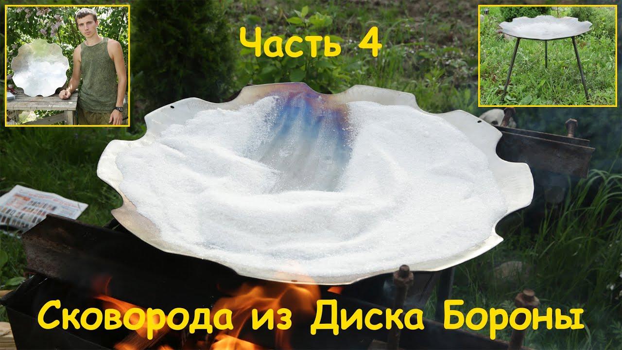Сковородка с диска своими руками