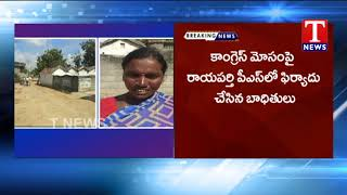 Congress Activists Offering Money to Villagers For Vote - Warangal Rural  Telugu - netivaarthalu.com