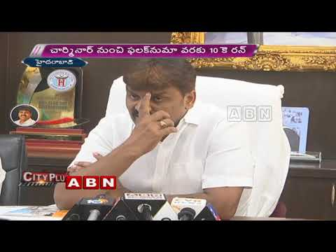 GHMC to hold 10K Run on May 13 | ABN Telugu