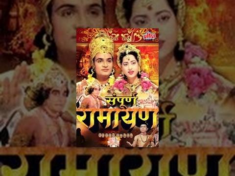 Sampoorna Ramayana video