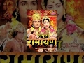Lagu Sampoorna Ramayana