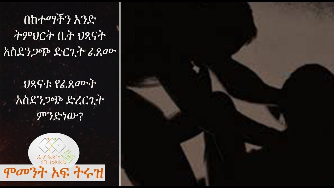 EthiopikaLink the insider news November 19 part 2