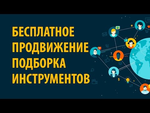 Инструменты для бесплатного продвижения в интернете - Семинар 1 часть 7