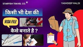 How to Make Visa File ? (All Countries) - हिंदी में