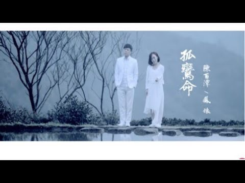 陳百潭、鳳娘-孤鸞命
