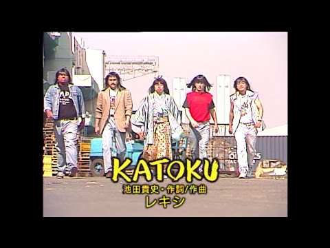 レキシ -「KATOKU」 Music Video (YouTube ver.) - YouTube (04月18日 15:00 / 28 users)