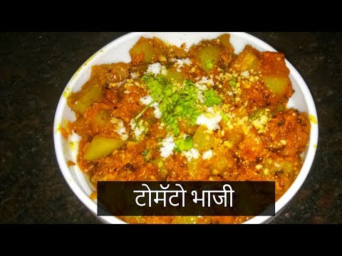 कच्च्या टोमॅटोची भाजी  |  Quick Tomato Sabji Recipe  |  Maharashtrian Recipe  |  By Anita Kedar