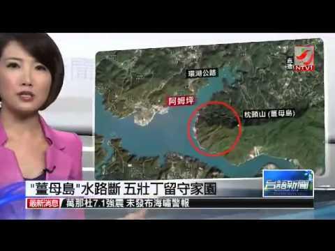 Taiwan Hokkien News Report 台語新聞 [HD]