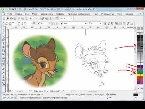 Сделать векторный рисунок из растрового