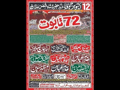 Live Majlis 12 Oct 2018 I 72 Taboot |  Darbar Shah Shams Multan