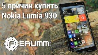 Nokia Lumia 930: 5 причин купить. Nokia Lumia 930 - Сильные стороны от FERUMM.COM