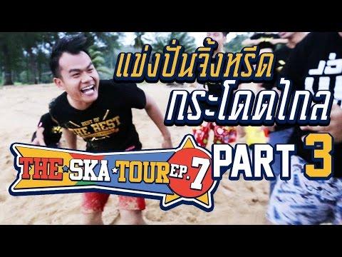 The Ska Tour Ep.7 แข่งปั่นจิ้งหรีดกระโดดไกล (Part 3/6)