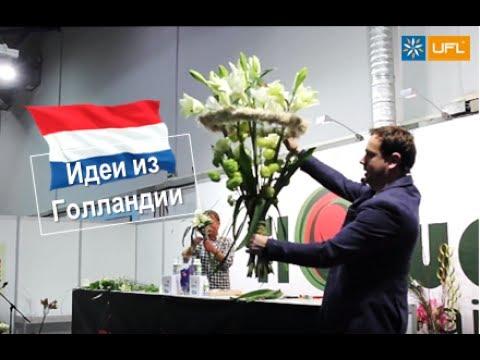 Флористы из Голландии 💐 мастер-класс по флористике 💐 U-F-L.net