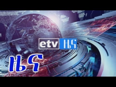 EBC Latest Ethiopian News November 12/2018