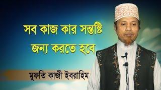 Shob kaj kar shontushtir jonno korte hobe-Mufti Kazi Ibrahim