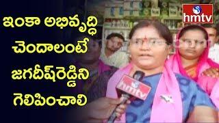 Suryapet TRS Candidate Jagadish Reddy Wife Sunita Reddy Election Campaign | hmtv
