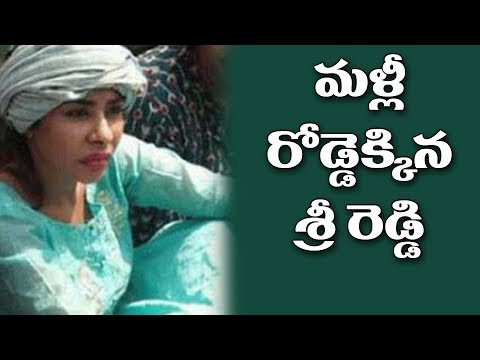 Sri Reddy Protest on Road in Ongole for Upadi Haami Workers | Y5 tv |
