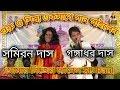 O SATHI ASECHI EI ASORE//ও সাথী এসেছি এই আসোরে ভালোবাসা পাবার আশাতে