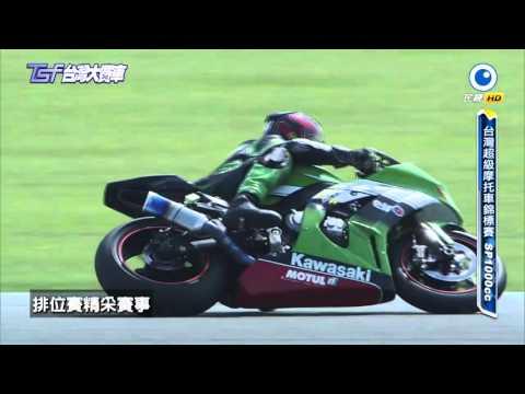 台灣-2016 TSF台灣大賽車第一站