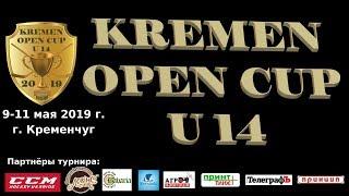 11.05.2019. KREMEN OPEN CUP 2005. Закрытие турнира, награждение
