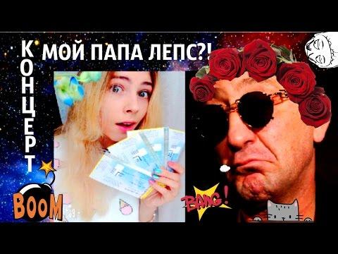 Vlog концерт / Григорий Лепс / День Рождения Лепса / Владивосток,Фетисов Арена