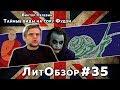 ТАЙНЫЕ ВИДЫ НА ГОРУ ФУДЗИ Виктор Пелевин ЛитОбзор 35 mp3