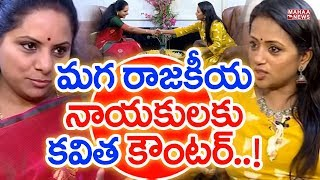 MP Kalvakuntla Kavitha Funny Answers to Anchor Suma Questions About Politics