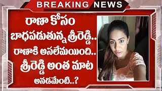 Sri Reddy Latest Comments on Daggubati Rana Eye Treatement | Sri Reddy Latest | TTM