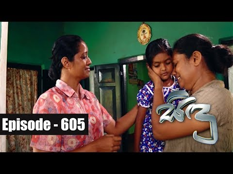 Sidu | Episode 605 30th November 2018