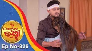 Ama Ghara Laxmi | Full Ep 826 | 28th Dec 2018 | Odia Serial – TarangTV