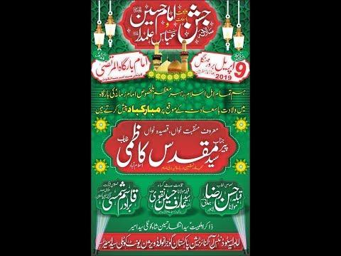 Live Jashan  | 3 Shaban 2019  | Imam Bargah Al Murtaza Kotli Syed Ameer sialkot
