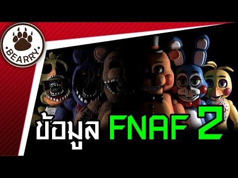 Bearry Gaming EP12 เจาะลึกเกม Five Nights at Freddy's ภาค 2   วิธีเล่น + ตัวละคร