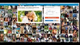 Регистрация на сайте знакомств Фотострана