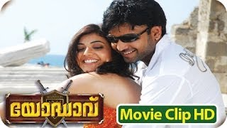 Romans - Malayalam Movie Yodhavu Part 4/29