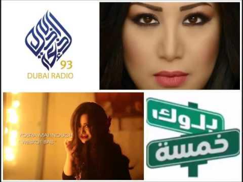 Yosra Mahnouch - Block 5 Dubai Radio 93 | يسرا محنوش - بلوك خمسة إذاعة دبي 93