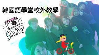 【Vivian's Vlog in Korea 】校外教學|華川山鱒魚慶典|韓國留學🇰🇷🇰🇷|釣魚|滑雪