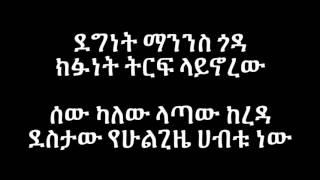 Mykey Shewa hiwete - Lyrics