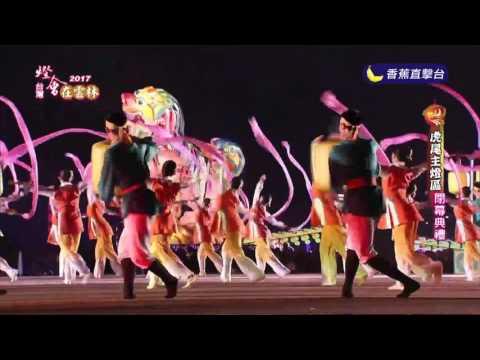 台灣-2017台灣燈會虎尾燈區閉幕式