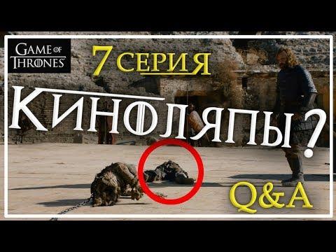 КИНОЛЯПЫ в 7 СЕРИИ 7 СЕЗОНА ИГРЫ ПРЕСТОЛОВ ???