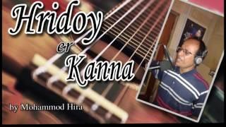 02. Jiboner Shes Prante Ase with Hridoy er kanna by Singer Mohammod hira 2016