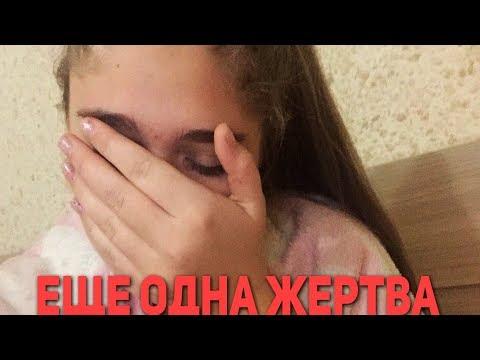 Еще одна жертва КРАСНОЙ СОВЫ. Девочка 16 лет. Игра продолжается. Красная сова!